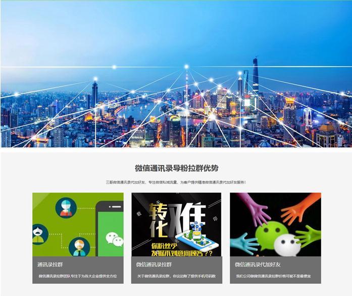 微信通讯录拉群的详细介绍_淘网赚