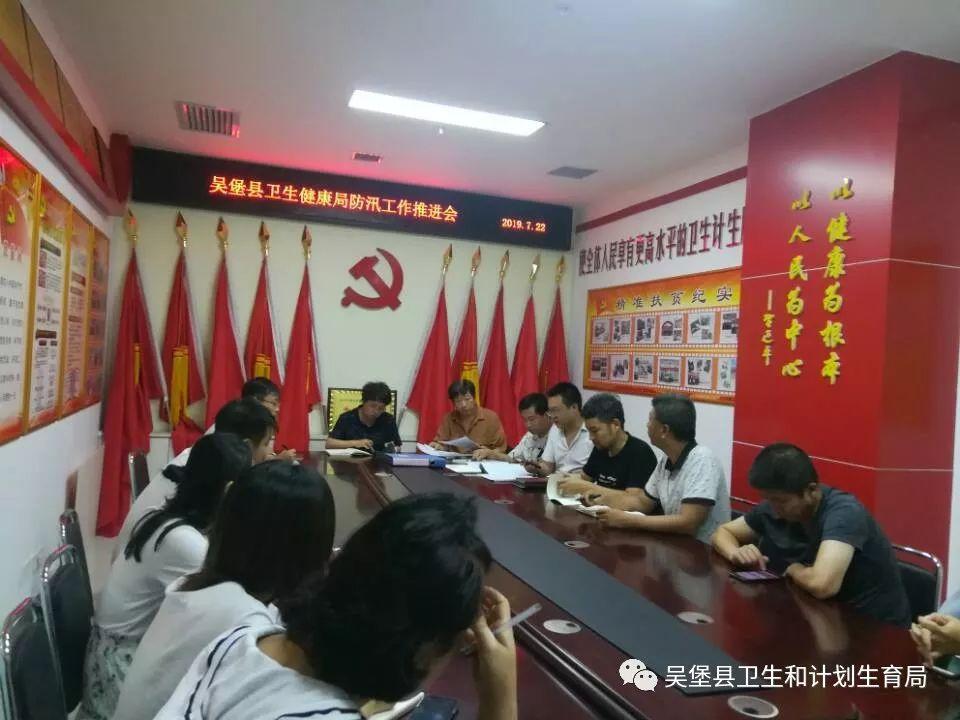 卫生健康局召开防汛工作推进会
