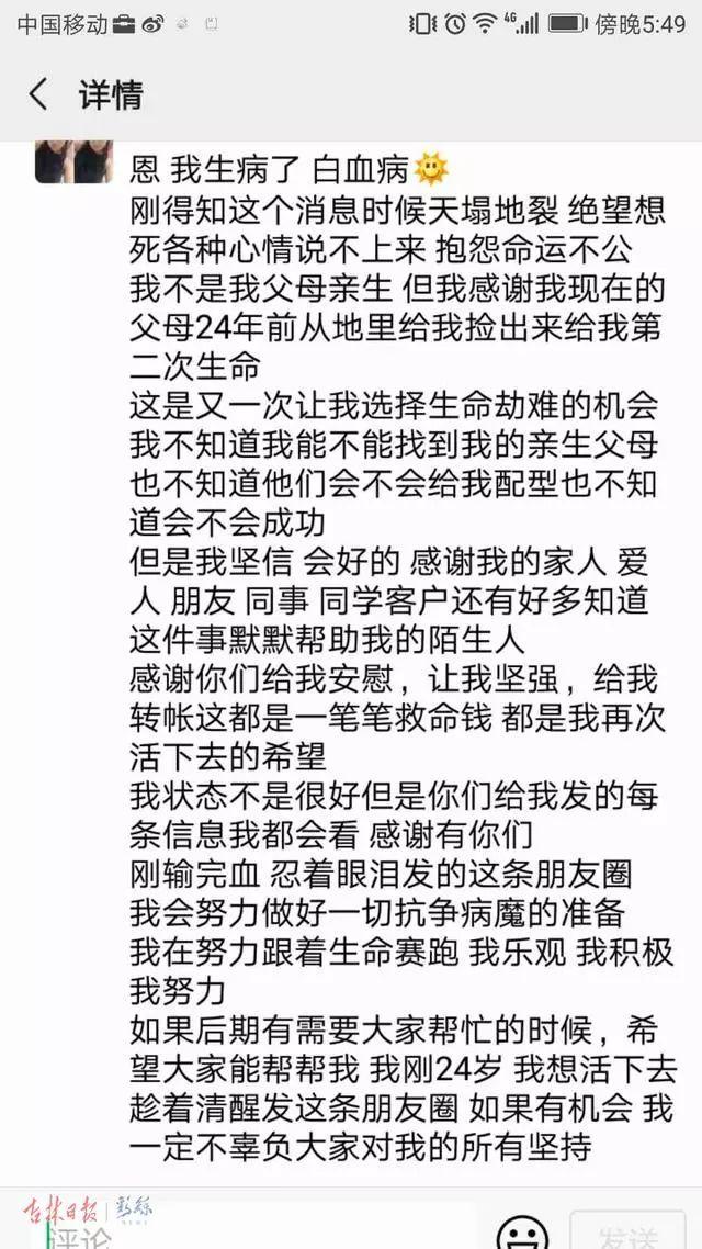 【寻亲】24岁白城姑娘突患白血病,急寻亲生父母骨髓配型!