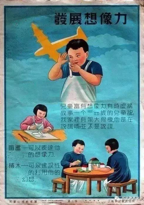 育儿-526.1952年的旧海报,阐述了教育的真谛(5)