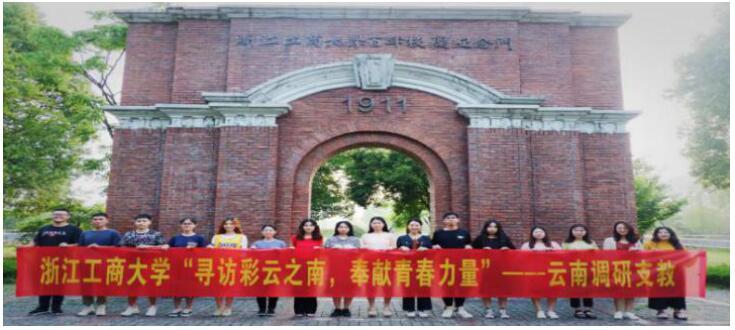 奔赴2300公里,浙商大学子开启边境支教新篇