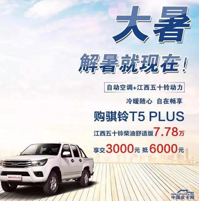 3000元值6000元。麒麟T5 PLUS柴油舒适版只要77800元