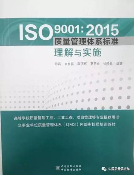 中国质量俱乐部发售质量图书清单→订购精品书籍