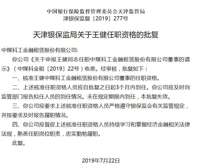 中煤科工金融租赁副总裁王健担任董事任职资格今日获批