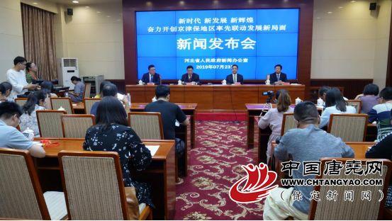 今天,全国媒体聚焦大保定!庆祝新中国成立70周年保定专场新闻发布会在石家庄举行