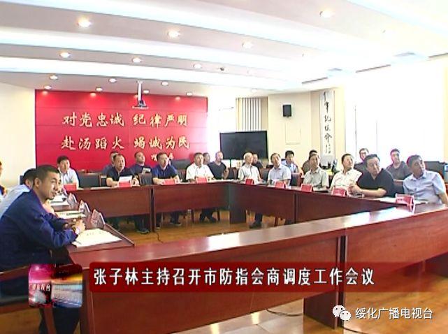 张子林主持召开市防指会商调度工作会议