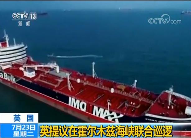 油轮被扣 英国提议在霍尔木兹海峡联合巡逻