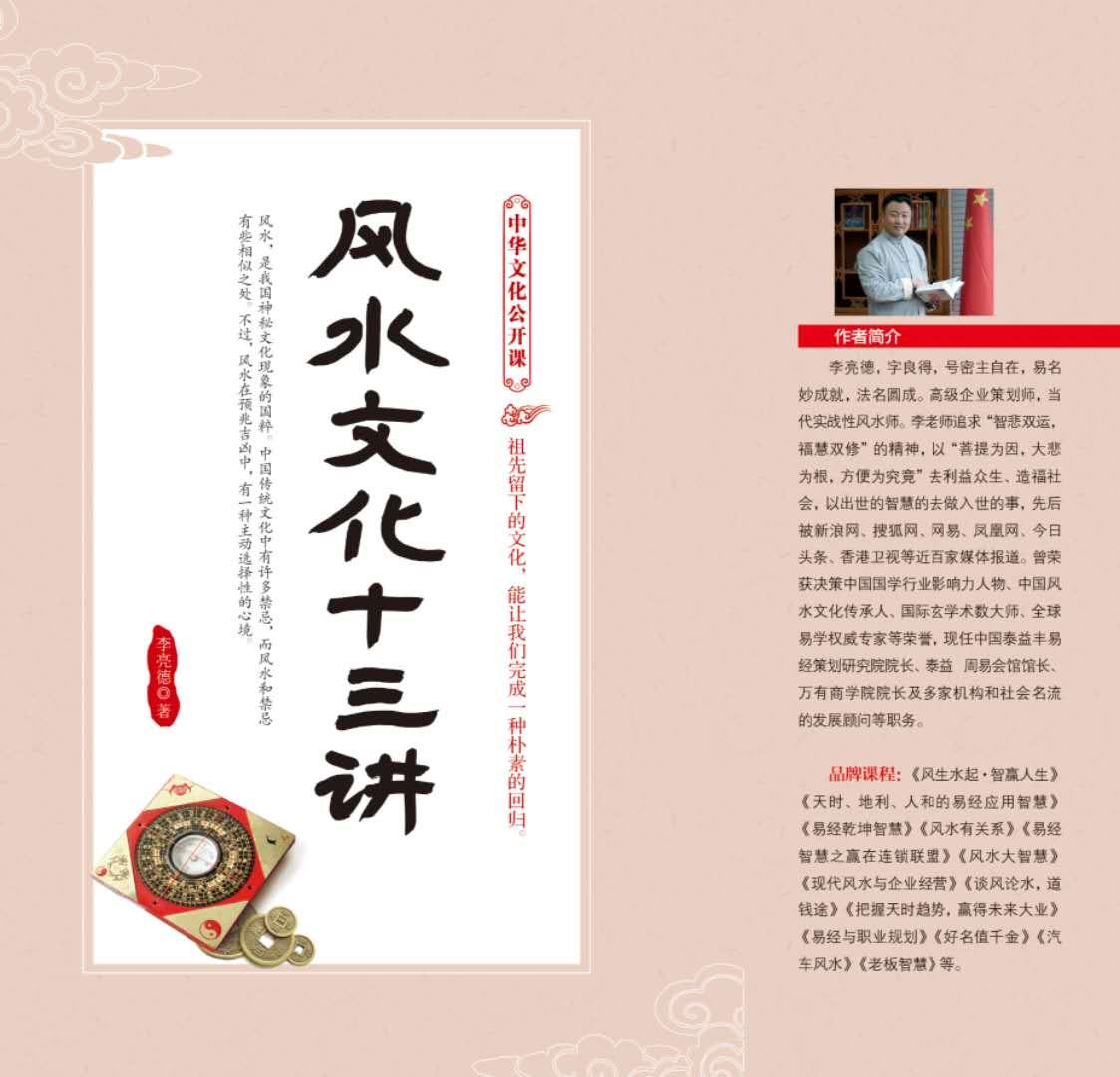 易学家李亮德风水学书籍著作《中华文化大观:风水文化十三讲》