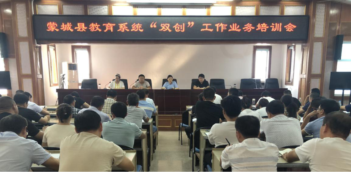 """蒙城县教育系统召开""""双创""""工作业务 培训会"""