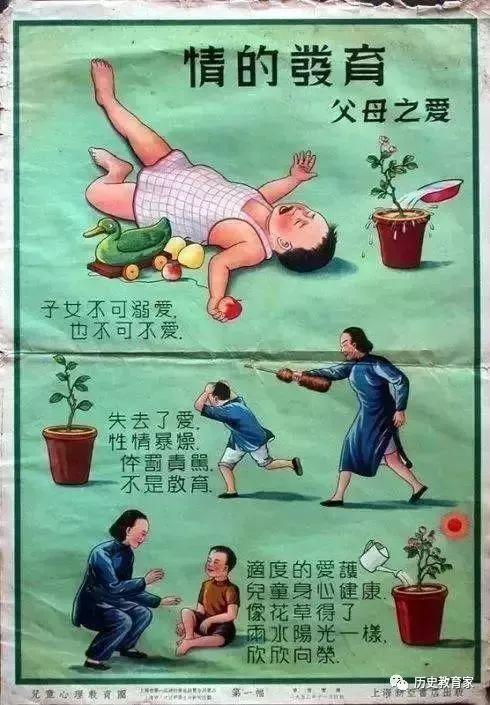 育儿-526.1952年的旧海报,阐述了教育的真谛(1)