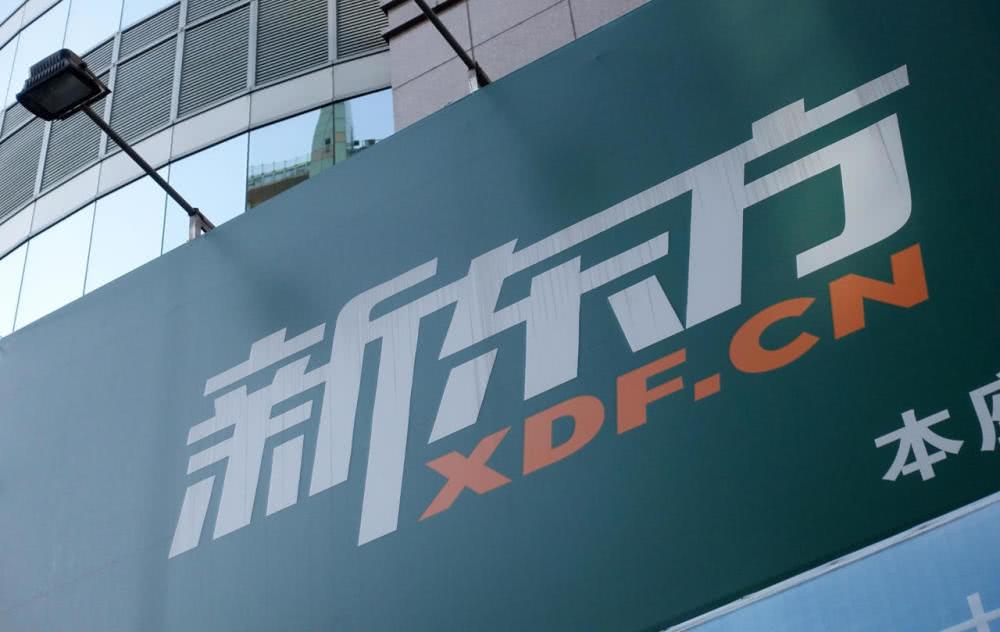 新东方第四财季净利润4320万美元 同比下滑33.5%_支出