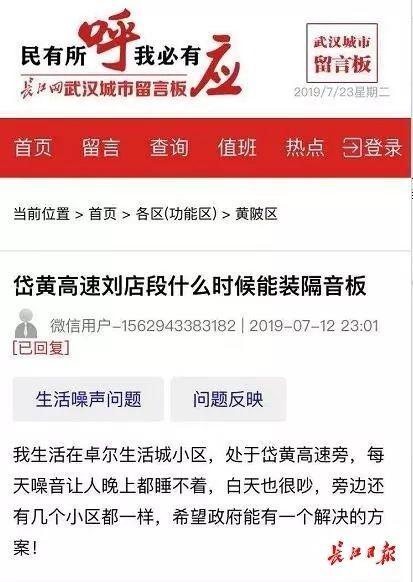 留言板 | 岱黄高速刘店段今年安装隔音屏,这些隔音屏何时装也有消息了