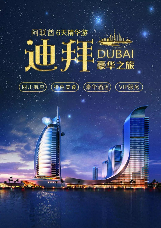 迪拜之光4晚6日游升级版