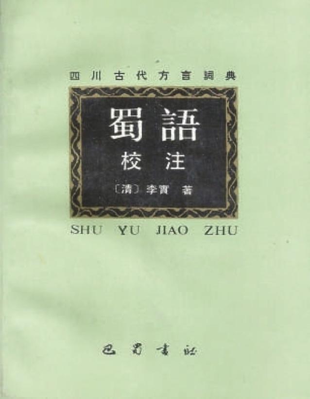 原创方言与历史:四川话中的一些腔调有些广东味道,却又不像是粤语