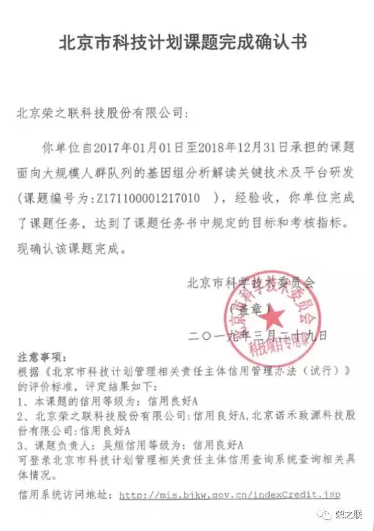 荣之联通过北京市科技计划课题验收