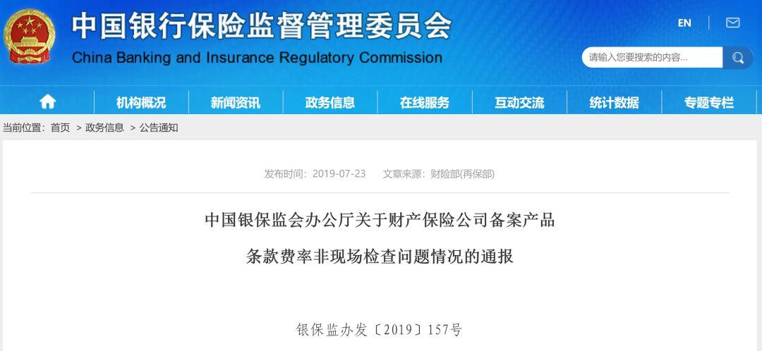 财产险条款备案被银保监通报
