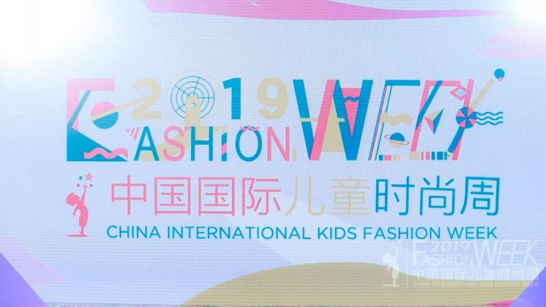 <b>现场   28场时尚发布链接精英,2019中国国际儿童时尚周上海开幕</b>