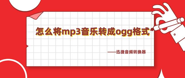 ogg格式转换器下载_怎么将mp3音乐转成ogg格式_转换器