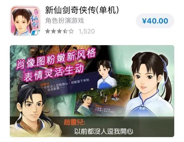 《仙剑奇侠传》iOS平台限时优惠 最低66折