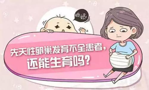 卵巢发育不全究竟是怎么回事?
