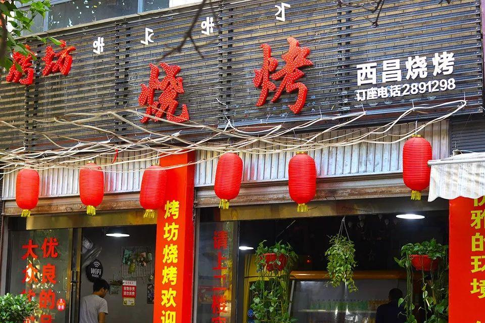 据说这家店不仅可以外卖,还能满足你对西昌烧烤的所有幻想,30+吃到扶墙出!