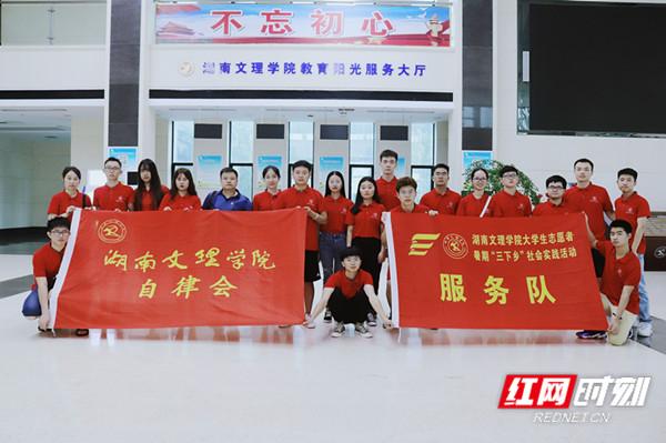 """湖南文理学院大学生自律会开展暑期""""三下乡""""志愿服务活动"""