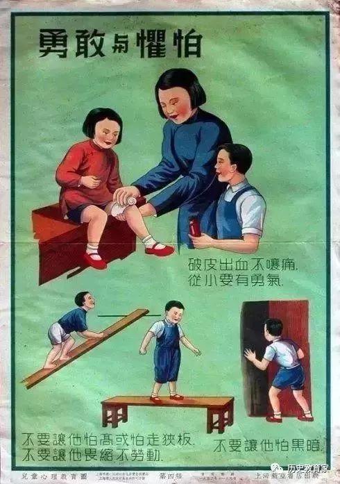 育儿-526.1952年的旧海报,阐述了教育的真谛(2)
