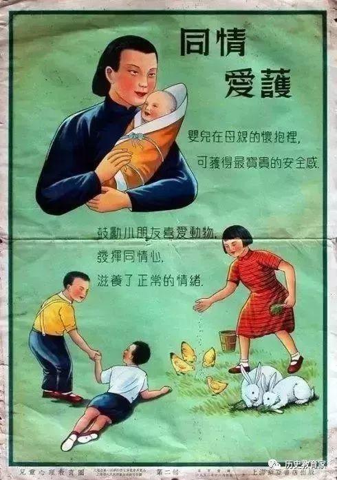 育儿-526.1952年的旧海报,阐述了教育的真谛(4)