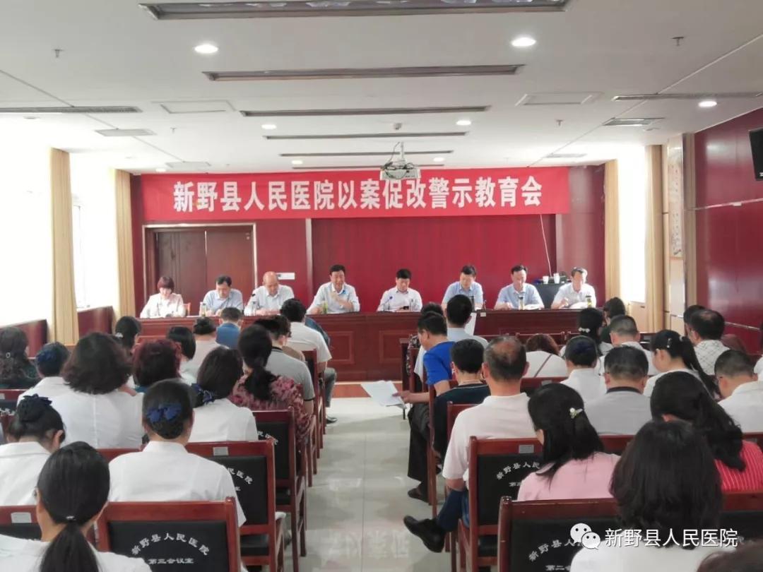新野县人民医院召开以案促改警示教育会