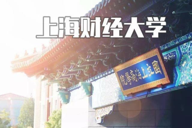 <b>19年高考最胆大的考生,488分报考进上海财经大学</b>