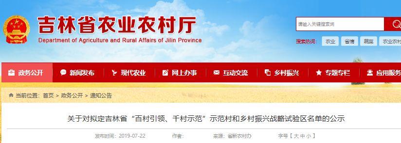 吉林省拟定14县(市)为乡村振兴战略试验区、1025个示范村!抚松县上榜,为家乡加油!