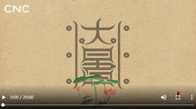 二十四节气大型纪录片《四季中国