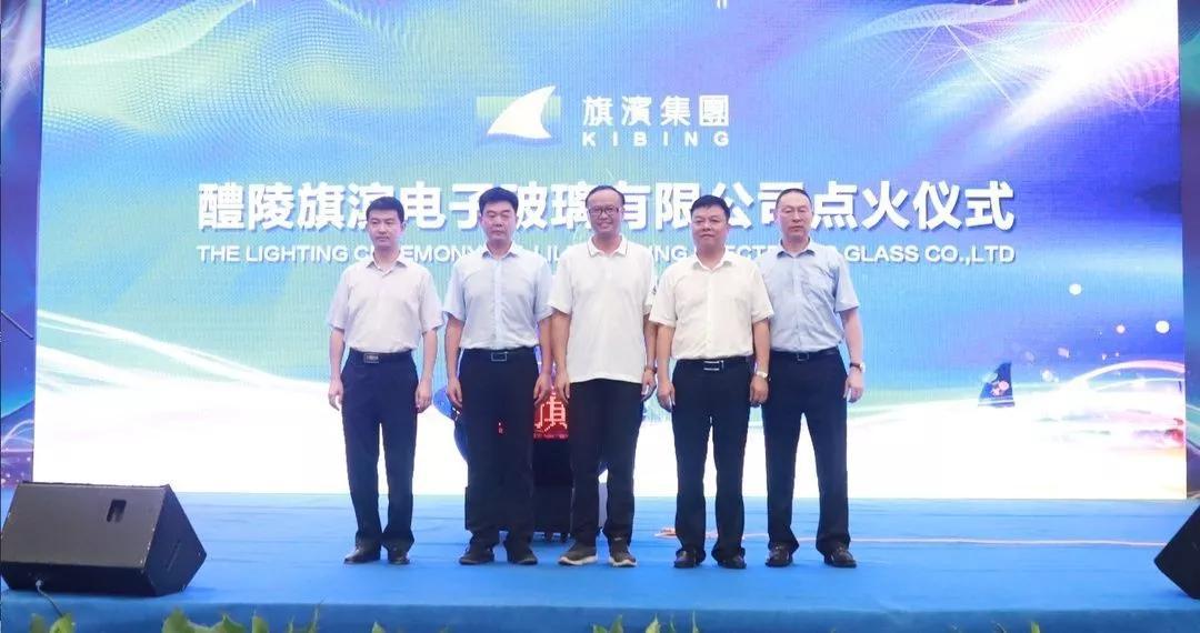 旗滨集团日产65吨高性能电子玻璃生产线项目点火!