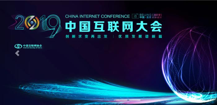 2019世界工业互联网大会和软博会将在青岛举行