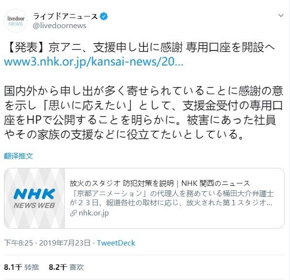 京阿尼感谢国内外支援,将开设专用账户接受捐款