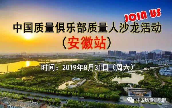 8月31日质量人沙龙活动(安徽站)!苏皖鄂地区质量人报名从速!