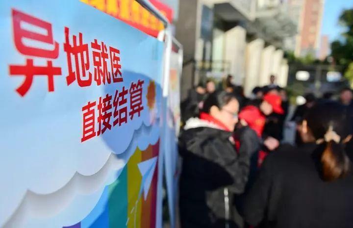 厉害了!浙江人去上海看病可以刷医保卡直接结算啦!