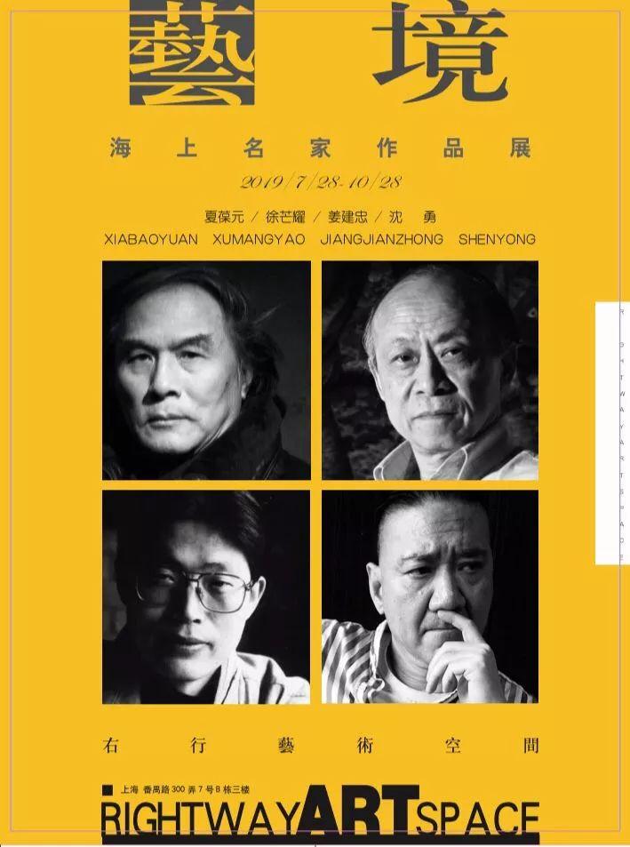 <b>【文化】周日起,上海四位画家的作品将免费展出!</b>