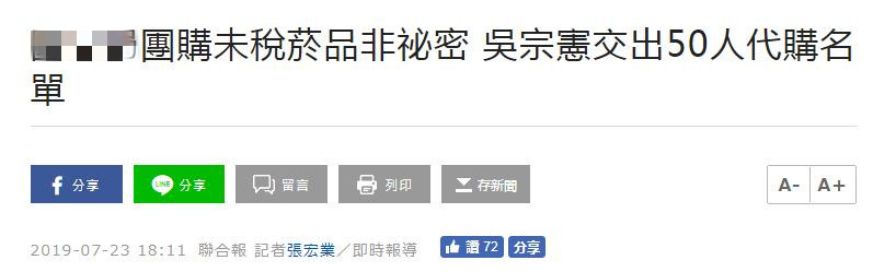 吴宗宪供出50人走私烟团购名单