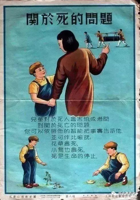 育儿-526.1952年的旧海报,阐述了教育的真谛(6)