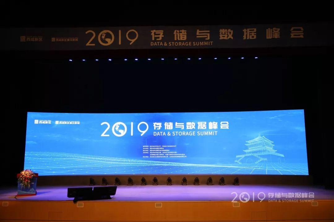 2019存储与数据峰会圆满举行!