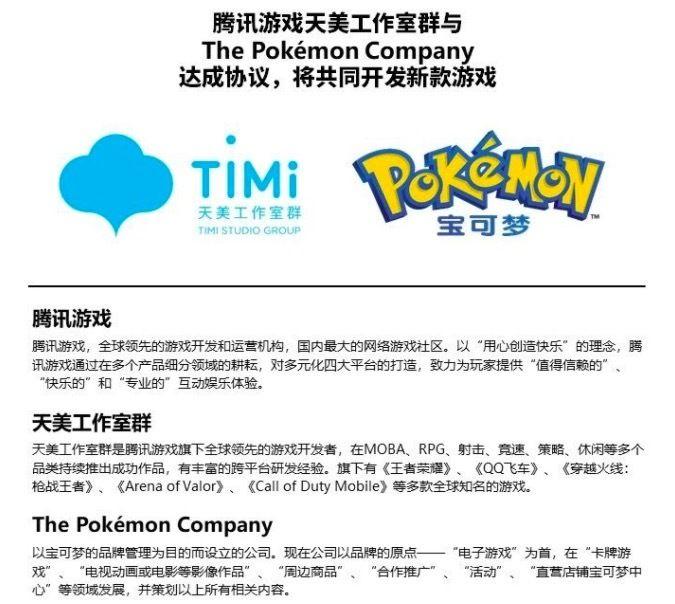 微博回应被消协约谈:已退款;孙宇晨取消与巴菲特午餐;腾讯天美和 POKEMON 将合作开发新游戏