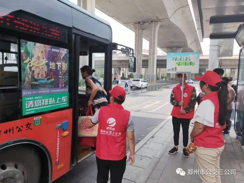 【迎民族盛会•庆七十华诞】倡导市民绿色出行 引导乘客排队上车_运动会