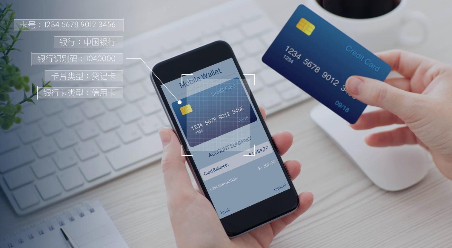OCR识别技术金融领域应用之身份实名认证:身份证识别OCR+人脸识别
