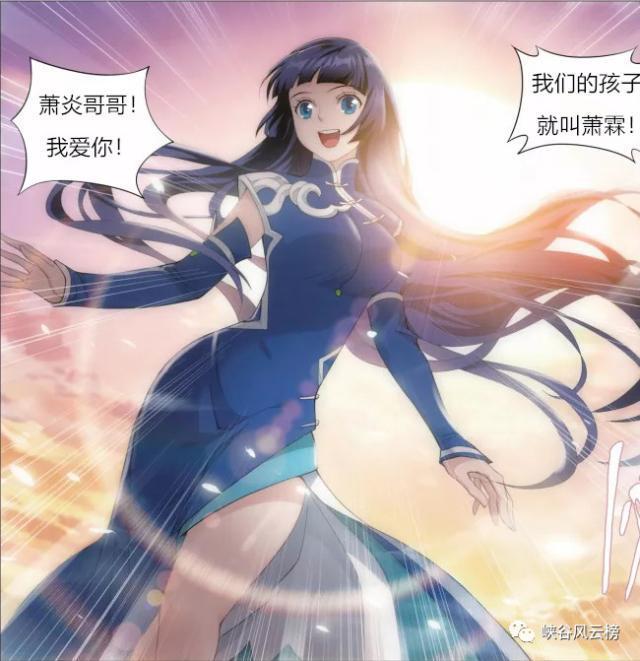 飞飞漫画_峡谷风云榜,斗破苍穹漫画第791话:萧薰儿为萧炎唱虫儿飞 ...