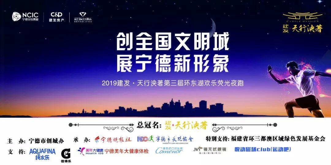 第三届(宁德)环东湖欢乐荧光夜跑本周六开跑!