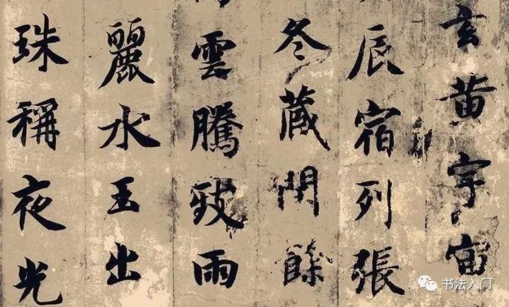 """历史-免费yoqq楷书要想学深、学透,须知""""三大系"""",再找准自己的主攻方向yoqq资源(2)"""