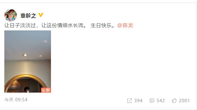 章龄为老公庆生 陈龙庆在微博甜蜜回复