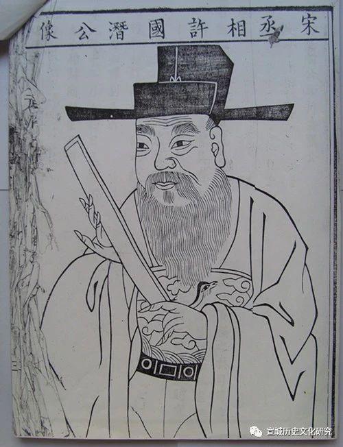 宋许国公吴潜年谱(上)