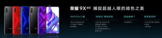 游戏综合资讯-荣耀发布新旗舰机9X 两千元档位的王者 性价比无人能敌(3)